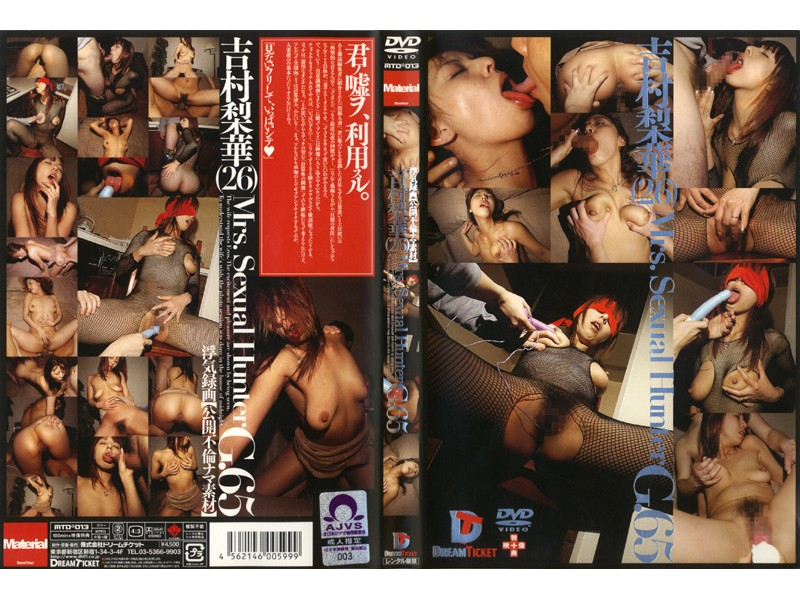 MTD-013 Infidelity Video Recording (Adultery Revealed) Rika Yoshimura (26) Mrs. Sexual Hunter G. 65 - Rika Yoshimura, Married Woman, Featured Actress, Bondage, Big Tits, Adultery