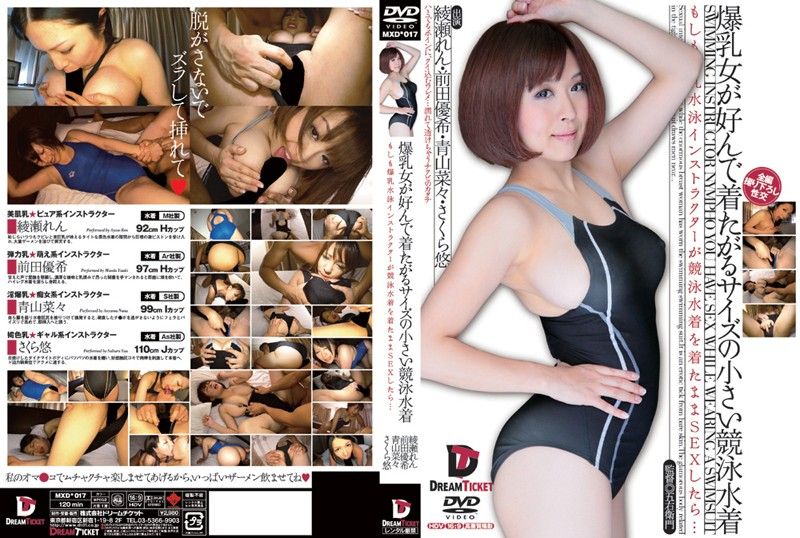 MXD-017 Colossal Tits Likes To Wear Competitive Swimsuits That Are Too Small