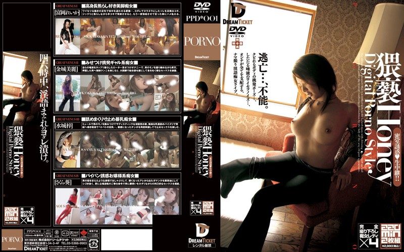 PPD-001 Filthy Honey [Secret Room Temptation Live Broadcast!!]