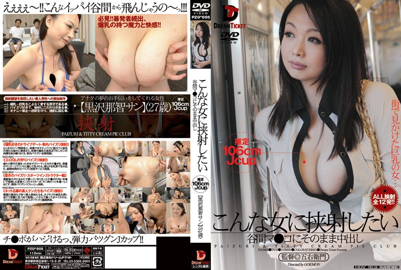 PZD-005 Nachi Kurosawa Pies Intact Between ● Co-valley You Want This Woman Shines Sandwiched