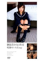Sex With Hot Teen in Uniform Seira Narumi  Download