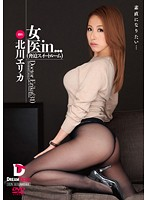 A Female Doctor In... (Coercion Suite Room) Doctor Erika (31) 下載