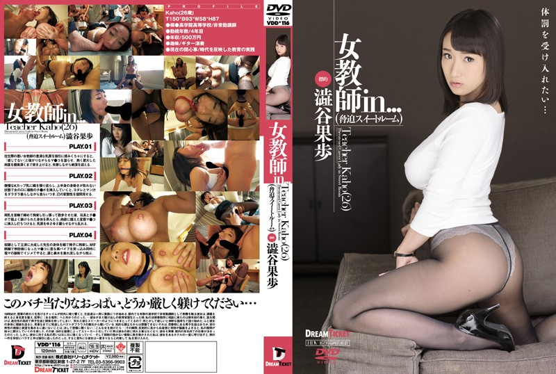 VDD116 The Female Teacher In... (The Coercion Suite Room) Kaho Shibuya