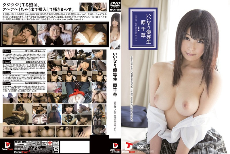 YSCH-002 Obedient Honor Student Chikusa Hara If That Shy Girl Broke Out of Her Shell...