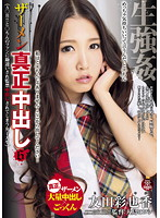 Rape & Creampie 6! AKB 'ToXchin' gets Confined and Creampied by her Fans! College Girl Ayaka Tomoda Download