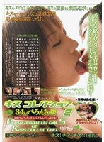 Kiss Collection 2: 34 Young Cuties Giving Wet and Sloppy Kisses Download