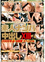 Amateur Pickup Creampie 13 Spring 2008 4 Hour Special Download