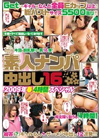 Amateur Pickup Creampie 16 Spring 2009 4 Hour Special Download
