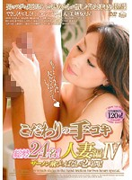 Handjob Obsession Married Woman Edition 4 Download