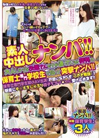 """Picking up beautiful amateur girls to creampie them! We targeted a kindergarten teacher technical school known to have obedient rich girls and picked them up!! Kindergarten teacher technical school students get featured in their first porno! Although they are hesitant, they earnestly tell themselves """"this is part of studying!"""", while blowing on dicks and getting cum in their pussies!! 下載"""