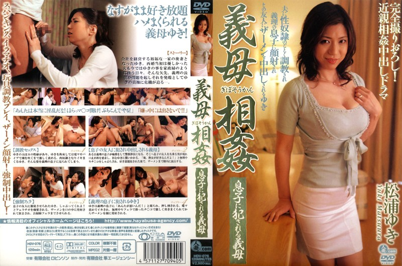 HDV-076 Mother-in-law Incest Stepmom Raped By Her Son Yuki Matsuura