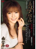 Mother-in-law Incest - Nami Minami Download