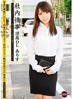 Company Love Affair Wild Office Lady Arisu 下載