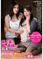 A Beautiful Wife and the Next-Door Wife's Secret - Beautiful Mature Lesbians 3 - I Was A Frustrated Socialite With Too Much Time On My Hands And A Hidden Lesbian Lust. I Like Pussy Juice So Much More Than Jizz! Izumi Terasaki Chisato Shoda (29cyaq00003)