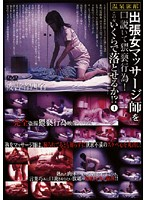 Spa Inn Masseuse Filthy Sex Special! Will this woman do ? 1 下載