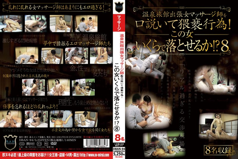 DBAN-94 Spa Inn Masseuse Filthy Sex Special! Will this woman do ? 8