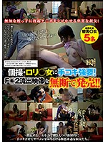 (29dban00119)[DBAN-119] We Forced A Lolicon Girl To Give Us A Handjob! Sold Without Permission As F*2 Leaked Pictures!! Download