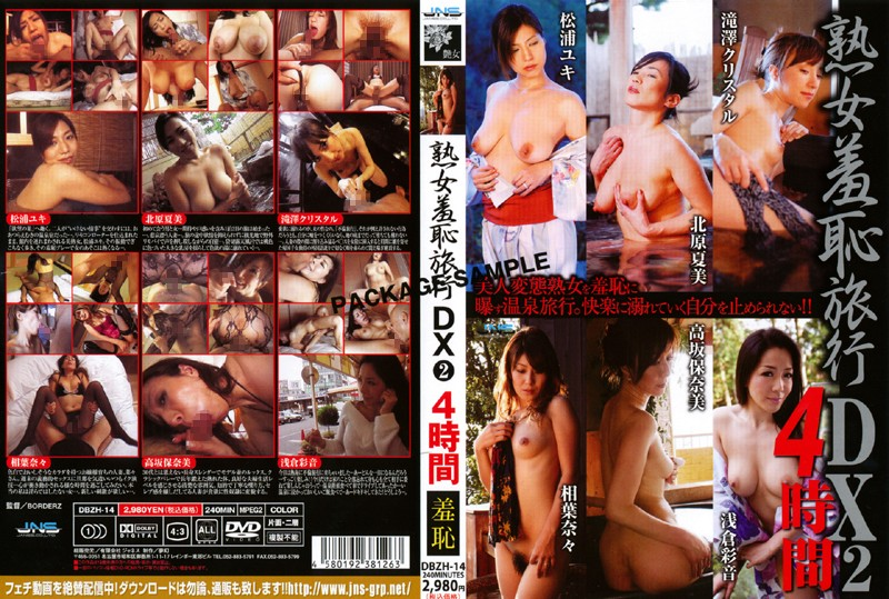 DBZH-14 MILF's Embarrassing Trip The Deluxe 4 Hours Special 2