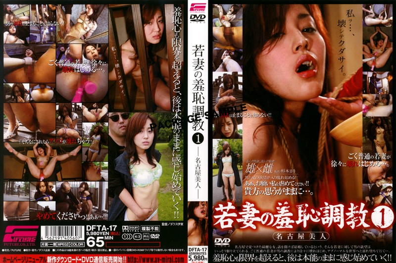 DFTA-17 A Young Wife's Shameful Training 1