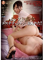 The Rape Of A Slutty Massage Parlor Girl In Pantyhose! Download