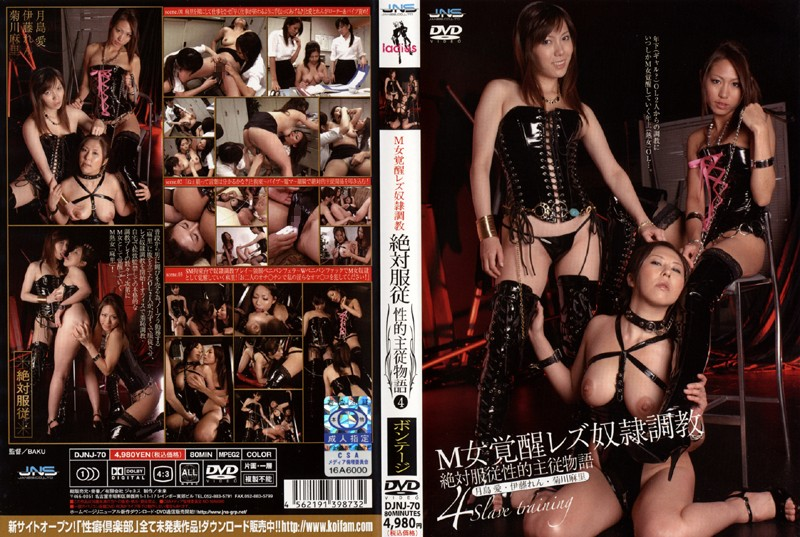 DJNJ-70 Maso Girls Lesbian Awakening: Slave Torture, Total Obedience Sex Master and Slave 4