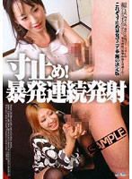 Pull Out! Spontaneous Continuous Ejaculation 下載