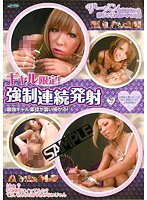 Gals Only! Compulsory Continuous Ejaculation (29djsg00044)