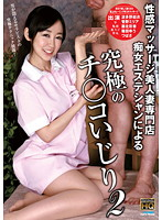 Erotic Massage Shop Full of Beautiful Wives - Slutty Massage Parlor Girls' Ultimate Cock Fondling 2 (29djsg00070)