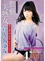 Filthy Hot Mature Woman Mania Play Selection Yumi Iwasa Four Hours Download