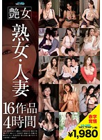Charming Woman - Mature Women & Married Women 16 Works Four Hours (29djsh00035)