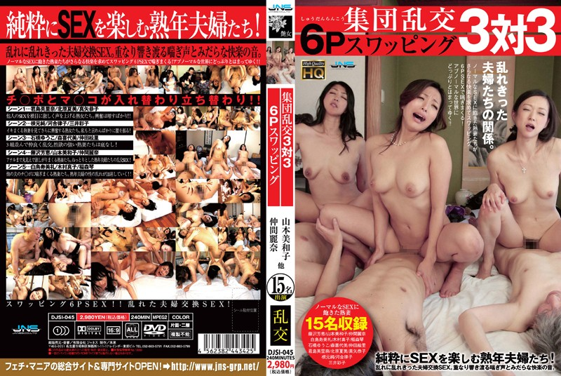 DJSI-045 Group Promiscuity - 3 x 3 Equals Sixsome Partner Swapping