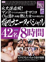 Timeless Collector's Edition! Pussies So Slick They Soak Their Panties! Mature Girls' Mind-Blowing Orgasm Masturbation Special    42 Girls, Eight Hours (29djsj00010)