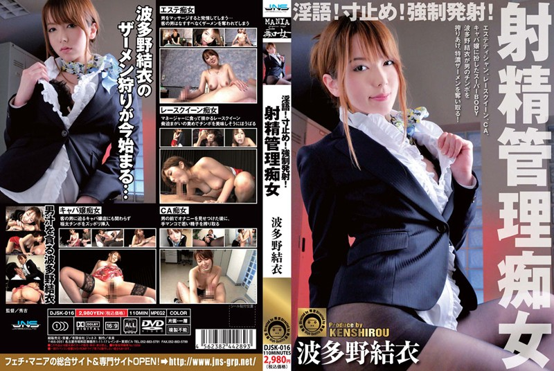 DJSK-016 Dirty Talk! Pull Out! Obligatory Cumshots! Slut Manages Cum. Yui Hatano