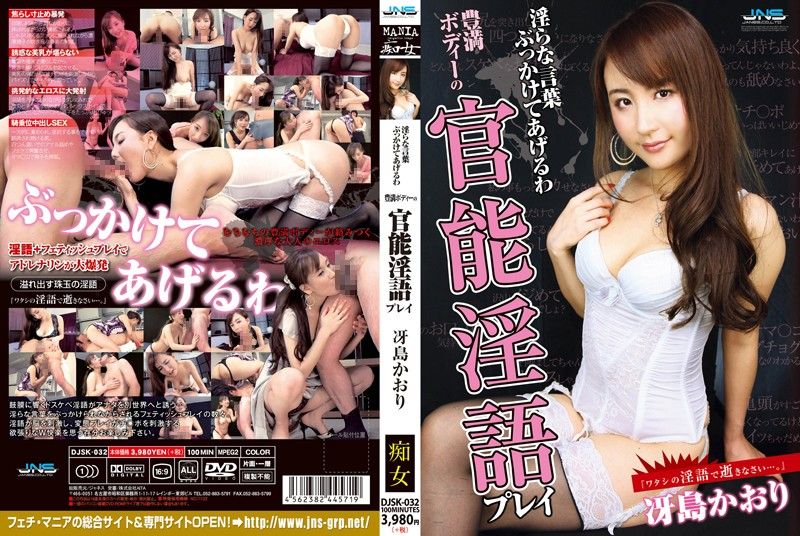 DJSK-032 Indecent And Fragrance Saejima Play Dirty Functional Fascinating I'll Words Bukkake