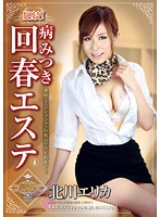 Teasing Technique! Rejuvenating Massage Parlor Addiction 4 - Erika Kitagawa (29djsk00060)