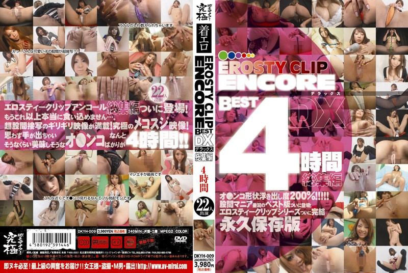 DKYH-009 EROSTY CLIP ENCORE BEST DELUXE 4 Hour Highlights