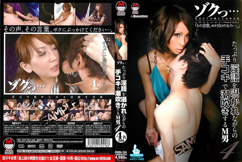 DMBA-124 4 M To Man In Handjob Squirting ~Tsu Show Details For Rina ... While A Lot Of Whispered