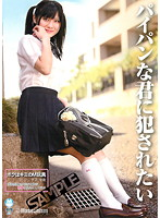 I Wanna Be Violated By Your Shaved Pussy: I Am Your M Toy Chika Hirako 下載