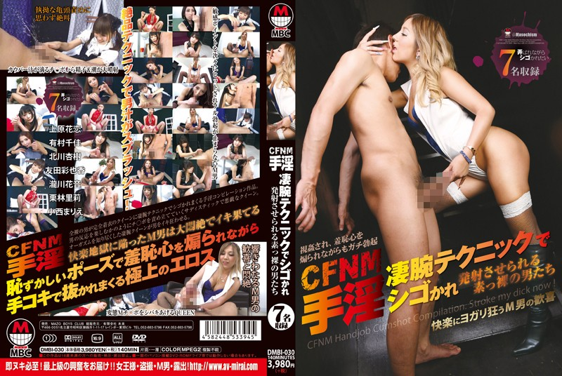 DMBI-030 CFNM Dirty Hands Amazing Hand Technique To Make Amateur Naked Men Ejaculate At Will