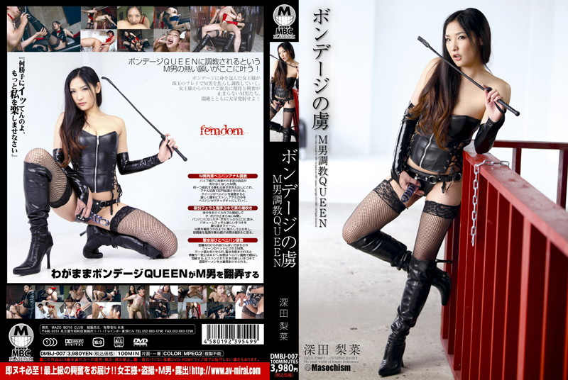 DMBJ-007 Rina Fukada M QUEEN man obsessed with Bondage Torture