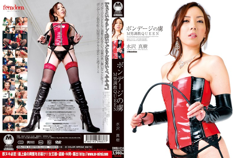DMBJ-014 Maki Mizusawa QUEEN M GONZO Man Obsessed With Bondage