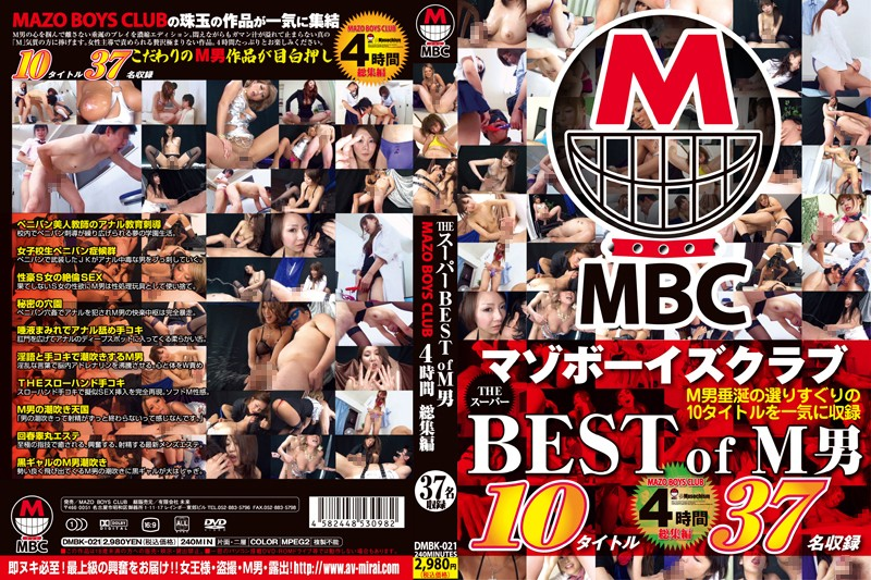 DMBK-021 THE スーパーBEST of M男 MAZO BOYS CLUB 4時間 総集編