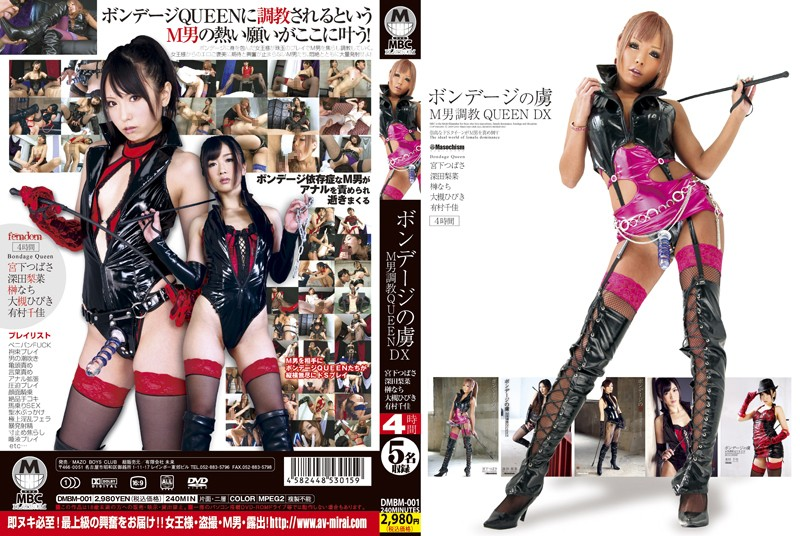 DMBM-001 4 QUEEN DX M GONZO Time Man Obsessed With Bondage