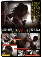 Peeping on High School Girls Peeing Themselves 1 - The Girls That Ran Out Of Time - 下載