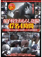 Hidden Camera Footage Of Schoolgirls Pissing Themselves - 47 Girls, 4 Hours - Complete Record Of 5 Years, The Choicest Moments Caught On Camera - Peeping On Schoolgirls So Desperate To Piss That They Wet Themselves With Their Panties On In A Train Station Bathroom! 下載