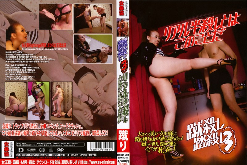 DSKD-004 Kicked and Trampled 3
