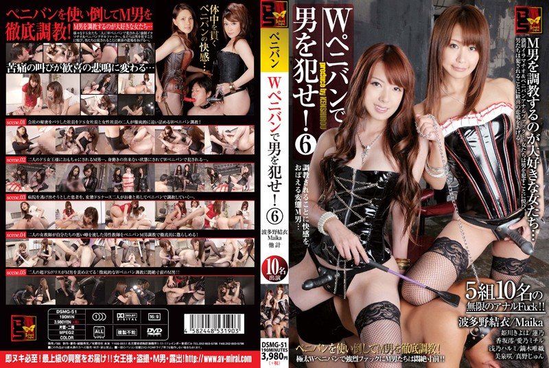 DSMG-51 The Okase A Man With W Strap-on Dildo! 6.