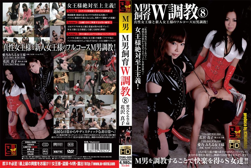 DSMJ-009 Hanazawa Mako Queen Michiru Love No 8 W Breeding Torture M Man