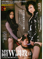 (29dsmj00013)[DSMJ-013] M Guy Farm W Training 12 Itoshino Dominatrix Mio Kosaka Download
