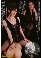 A Real Dominatrix a Perverted Woman and a Masochistic Man - Sub Men 4 Queen Saki Kamijo x Mimi Asuka  (29dsmk00004)